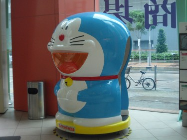 Ce chat robot s'appelle Doraemon.
