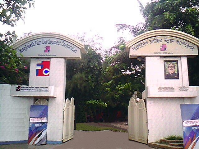 Film Development Corporation complex, The hub of the film industry in Bangladesh.