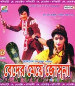 বাংলা চলচ্চিত্রের ইতিহাসে সবচে' ব্যবসা সফল ছবি। ছবিটি আয় করেছিল ১৫ কোটি টাকা। ছবি উইকিপিডিয়ার সৌজন্যে।